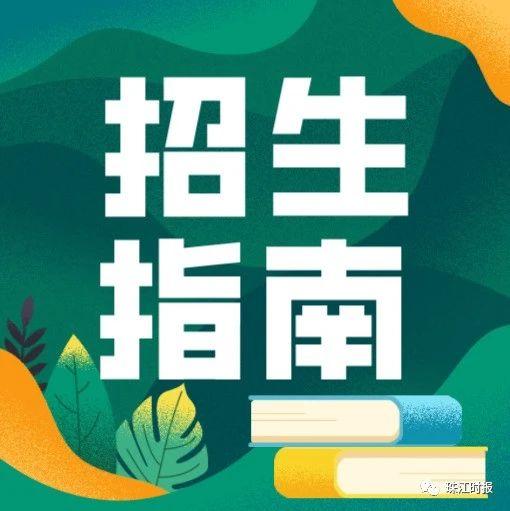 里水镇公办学校2020年新生入学报名指南出炉!