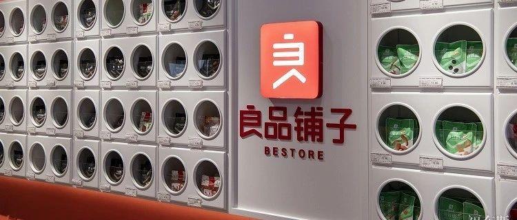 """武汉七大""""城市名片""""——良品铺子诞生新亿万富豪"""