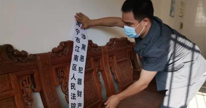 南宁江南区法院火速查封26名涉黑案被告人名下财产
