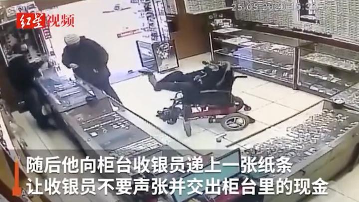 巴西残疾男子坐轮椅抢劫珠宝店 用脚举起枪瞄准店员