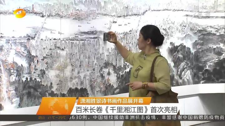 潇湘胜景诗书画作品展开幕!百米长卷《千里湘江图》首次亮相