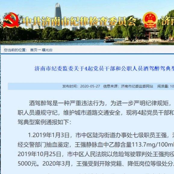 济南市纪委监委通报4起党员干部和公职人员酒驾醉驾典型问题