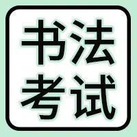 关于做好广东省2020年普通高校书法类专业招生考试工作的通知