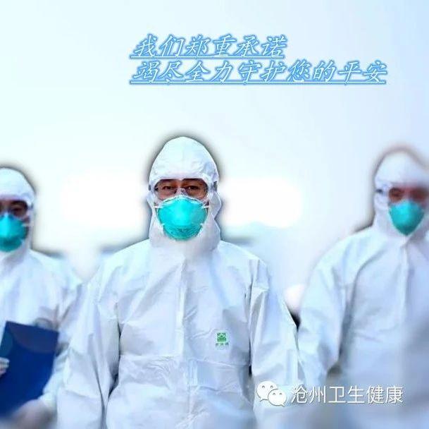 沧州市卫生健康委员会关于发布科学佩戴口罩指引的公告