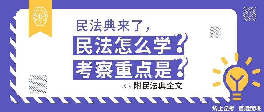民法典来了,今年会考新民法吗?蒋四金直播首秀,揭秘100天高效冲刺的秘诀!
