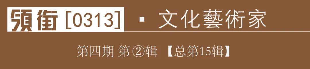 领衔[0313] · 文化艺术家 第4期 《崔志凌工笔作品欣赏》第 ② 辑
