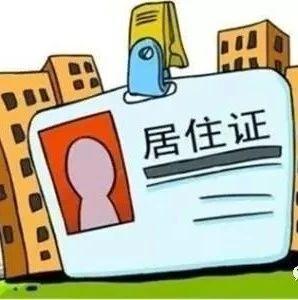 人户分离、没有居住证怎么办?贵阳市义务教育阶段入学网报权威解读来了!