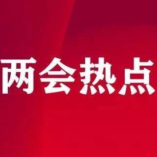 全国人大代表王艳:简化流程 鼓励遗体捐献