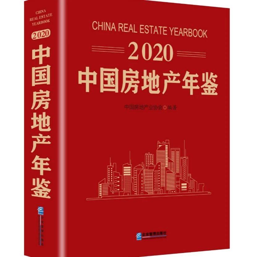 《2020中国房地产年鉴》在上海重磅发布!