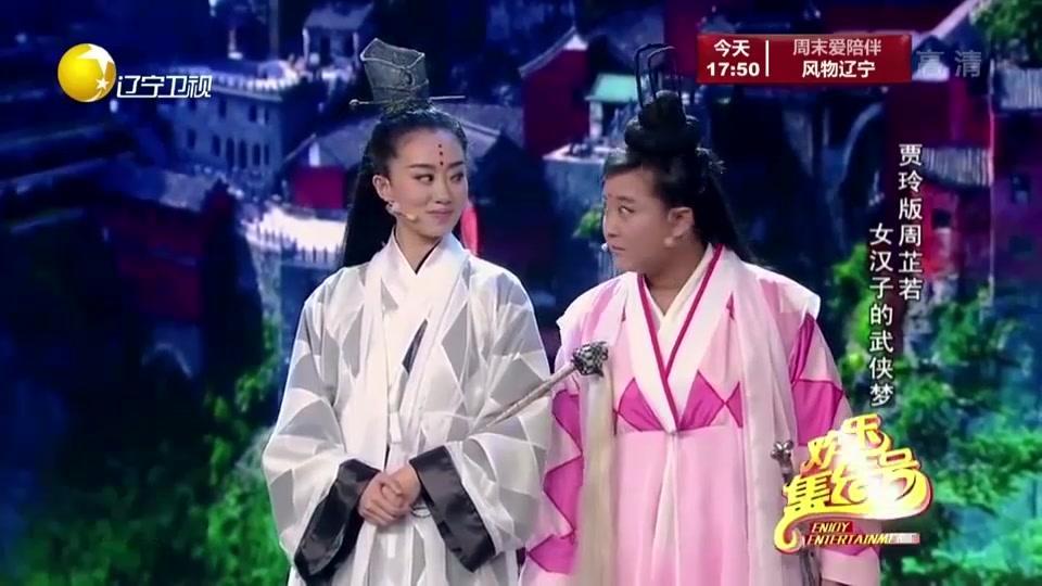 小品《倚天屠龙记》:张小斐变最美灭绝师太,贾玲变身胖版周芷若