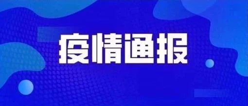 5月27日广州市新冠肺炎疫情情况