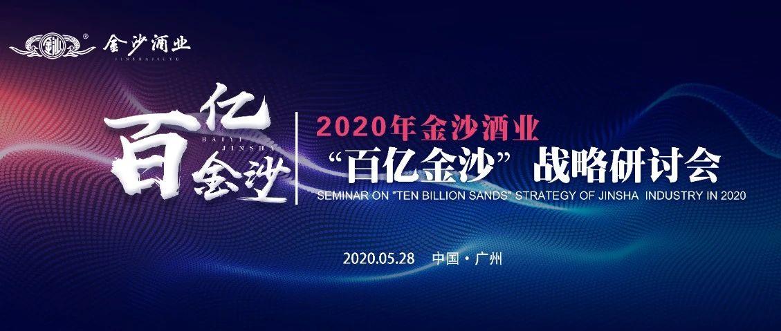 """敲定2024年IPO,2028年百亿!金沙酒业""""红海行动""""来了!丨重磅"""