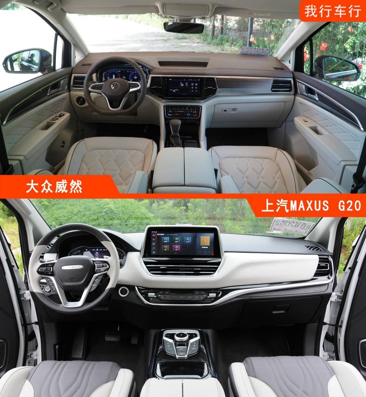 对比完上汽MAXUS G20,感觉新上市的上汽大众威然突然不香了
