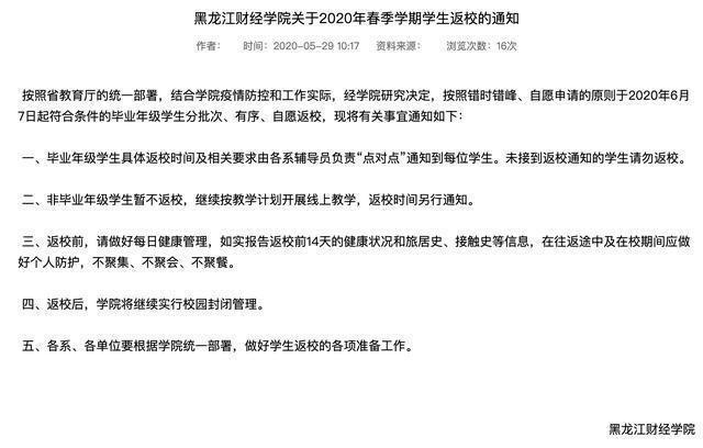 黑龙江财经学院返校时间定了!非毕业年级学生暂不返校
