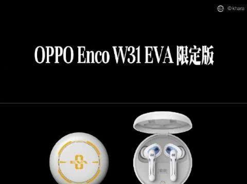 EVA迷们看过来!OPPO Reno Ace2 EVA定制版唤醒你心中的EVA