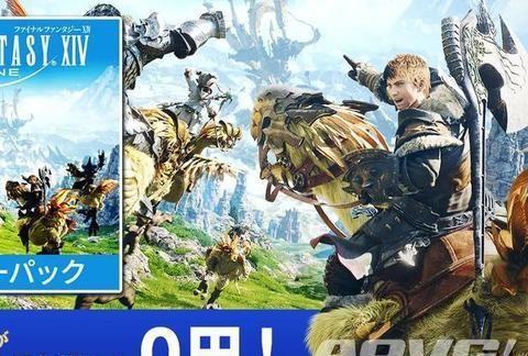 PS4国际版《最终幻想14》起始包可免费获取 限时四天