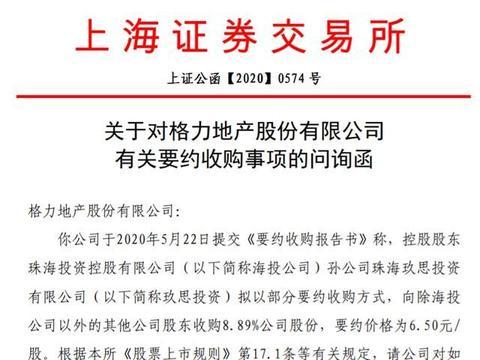 格力地产拟重组珠海免税股价4连涨停 控股股东因纠纷股权被冻结