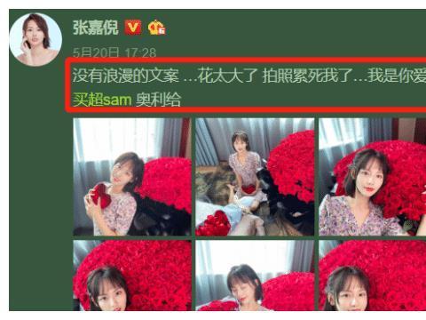 """有种""""任性""""叫张嘉倪,520晒巨型玫瑰合照,工作室""""拆台"""""""