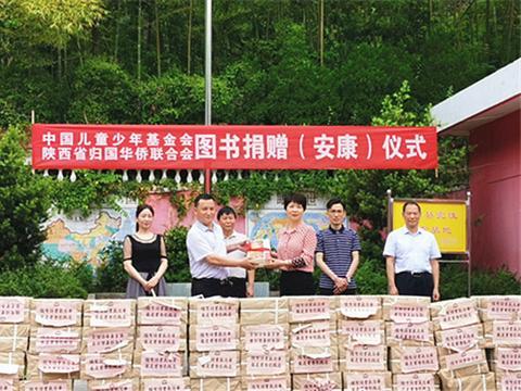 中国儿基会、陕西归侨联合会向基层学校捐赠一批国学经典书籍