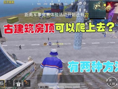 浮云:古建筑房顶可以爬上去?这两种方法你知道吗?