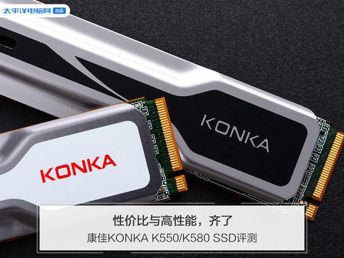 康佳KONKA K550/K580 SSD评测:性价比与高性能,齐了