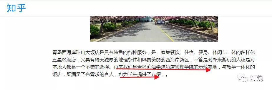 青岛滨海学院被指除给留学生扫厕所,还给领导企业当义工?