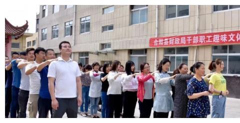 """县财政局举办""""缤纷五月,魅力绽放""""趣味文体活动"""