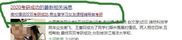 潍坊科技学院一对情侣双双考研成功。网友:爱情美好的样子!