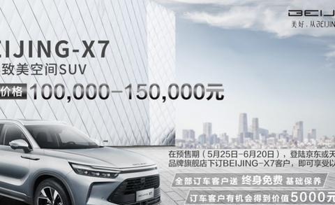 买车送钻石!属于Beijing-X7的豪气,预定还能享受终身免费保养