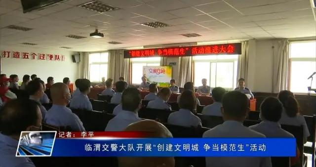 """临渭交警大队开展""""创建文明城 争当模范生""""活动"""