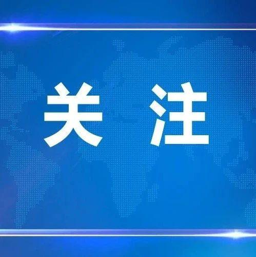 天津再增1家具备独立新冠病毒核酸检测能力的二级公立医院