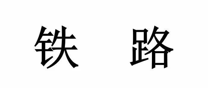 是独立设重庆铁路局,还是联合成都设西南铁路局?