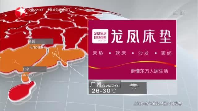 20200529《上海东方新气象晚间版》