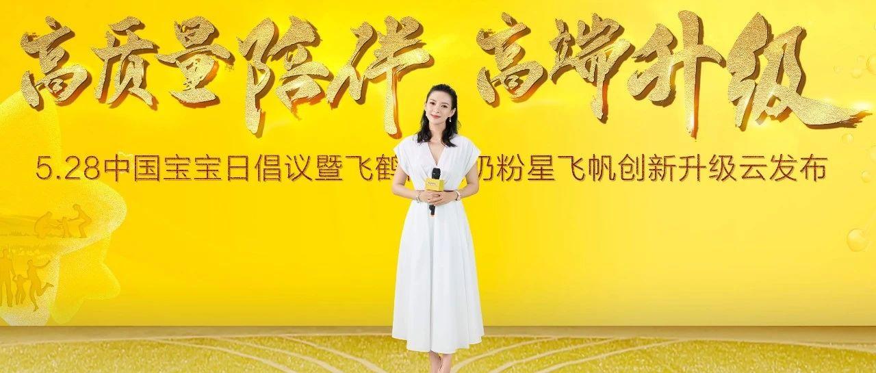 5.28中国宝宝日,飞鹤高端奶粉星飞帆又有大动作了!!!