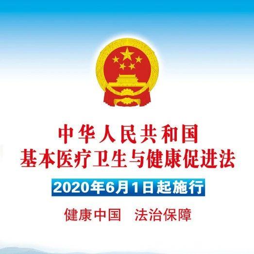 《中华人民共和国基本医疗卫生与健康促进法》 宣传标语