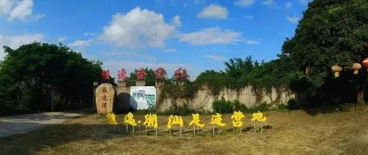 【速看】澄海这家农庄,去过真的会上瘾啊!