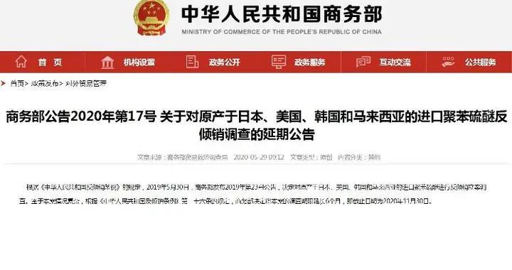 商务部:对日美等四国进口聚苯硫醚反倾销调查延长6个月