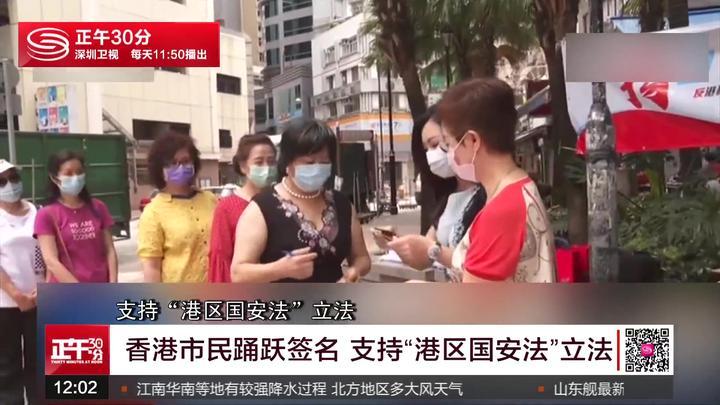 """反港独反黑暴逾160万香港市民签名力挺""""港区国安法"""""""