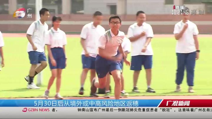 考生注意啦!广州中考体育需穗康连续登记,注意内容如下