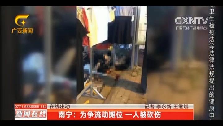 摊贩位置遭霸占,竟持刀将对方砍伤,现场画面曝光|新闻在线0526