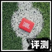 广场舞首选?JBL GO2体验:随时随地开派对