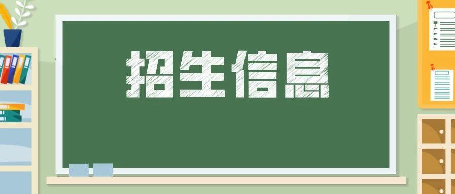 东瓯中学、温大一小、北外附小……快看温州部分民办学校招生计划、报名时间