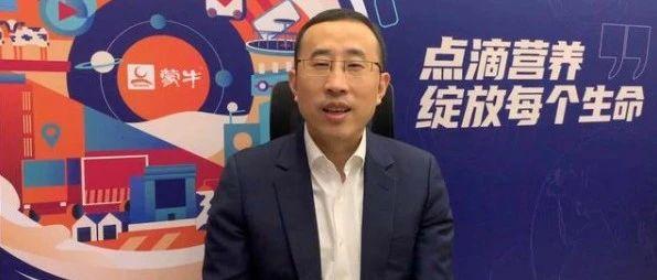 """蒙牛CEO卢敏放:""""中国乳业这四点做不到,就算做到3000亿也不稀奇""""!"""