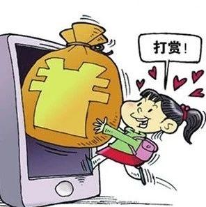 云南普洱一熊孩子打赏主播5万元 网警支招挽回部分损失