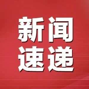 《中华人民共和国基本医疗卫生与健康促进法》6月1日起施行,一起来看权威解答!