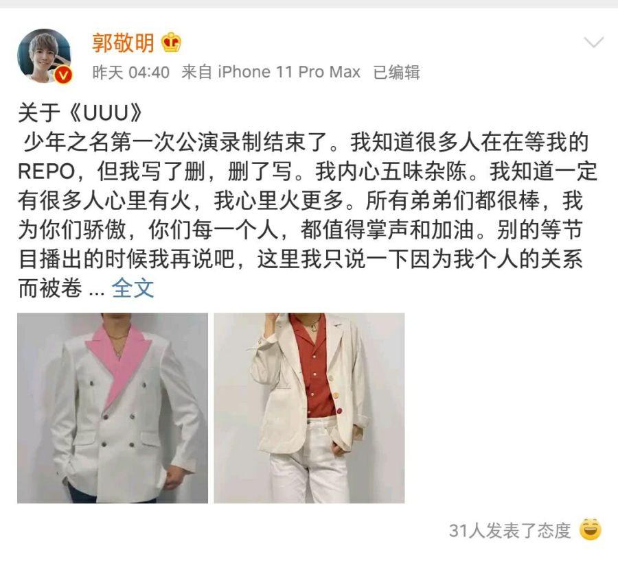 """郭敬明叫板《少年之名》,学员服装丑,喊话""""不如淘汰"""""""