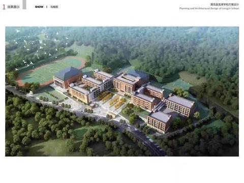 清流城区将新建一所学校,正在批前公示