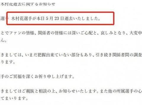 女子摔跤手木村花去世,享年22岁,生前因真人秀曾遭受网民谩骂
