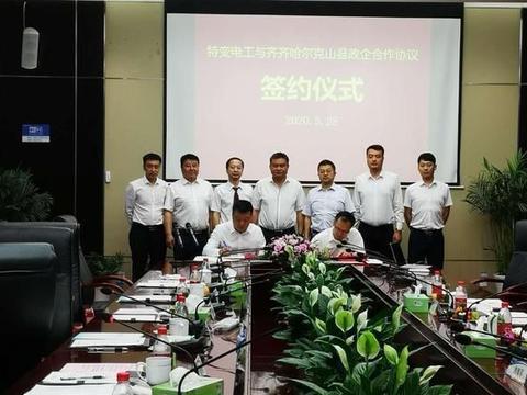 黑龙江克山县60亿新能源产业开发项目正式签约