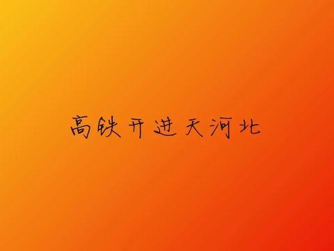 前方高能,高铁开进天河北,广州启动虹吸模式!